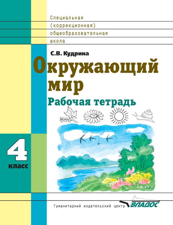С. В. Кудрина бесплатно
