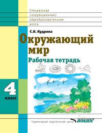Кудрина, С. В.  - Окружающий мир. 4 класс. Рабочая тетрадь