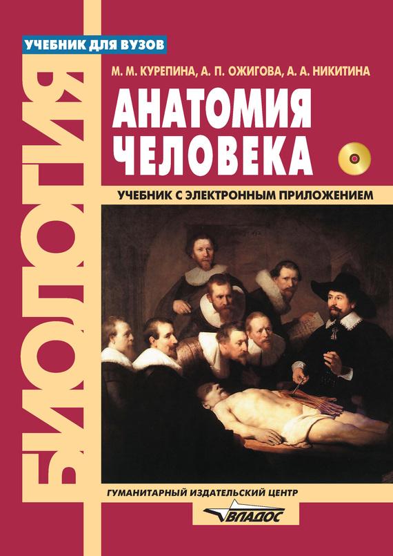 А. А. Никитина Анатомия человека м м курепина а п ожигова а а никитина анатомия человека учебник для студентов вузов