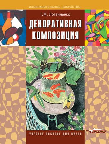 Г. М. Логвиненко Декоративная композиция