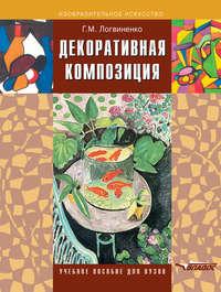 Логвиненко, Г. М.  - Декоративная композиция