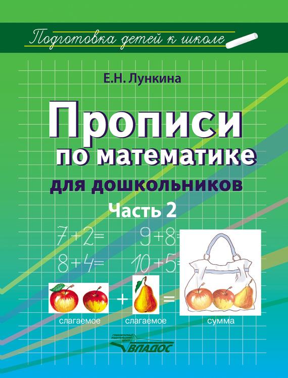 Е. Н. Лункина Прописи по математике для дошкольников. Часть 2 интеллектика для дошкольников часть 2