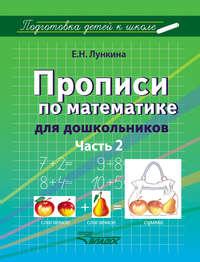 - Прописи по математике для дошкольников. Часть 2