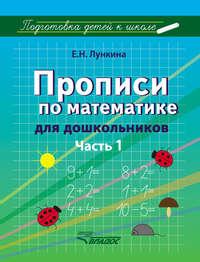 Лункина, Е. Н.  - Прописи по математике для дошкольников. Часть 1
