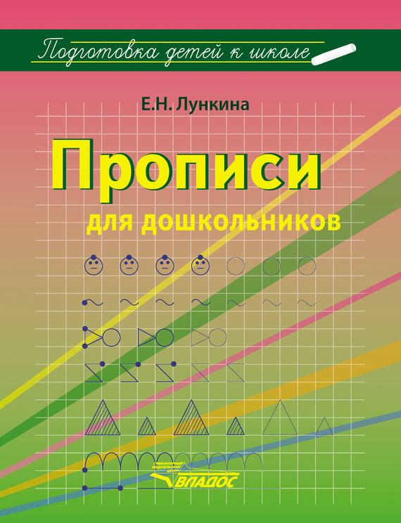 Е. Н. Лункина Прописи для дошкольников год до школы от а до я тетрадь по подготовке к школе