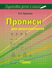 Лункина, Е. Н.  - Прописи для дошкольников