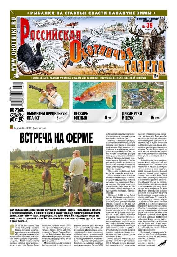 Российская Охотничья Газета 39-2016