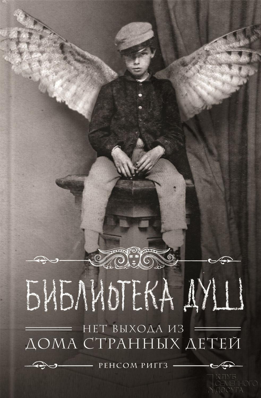 Книга дом странных детей скачать txt