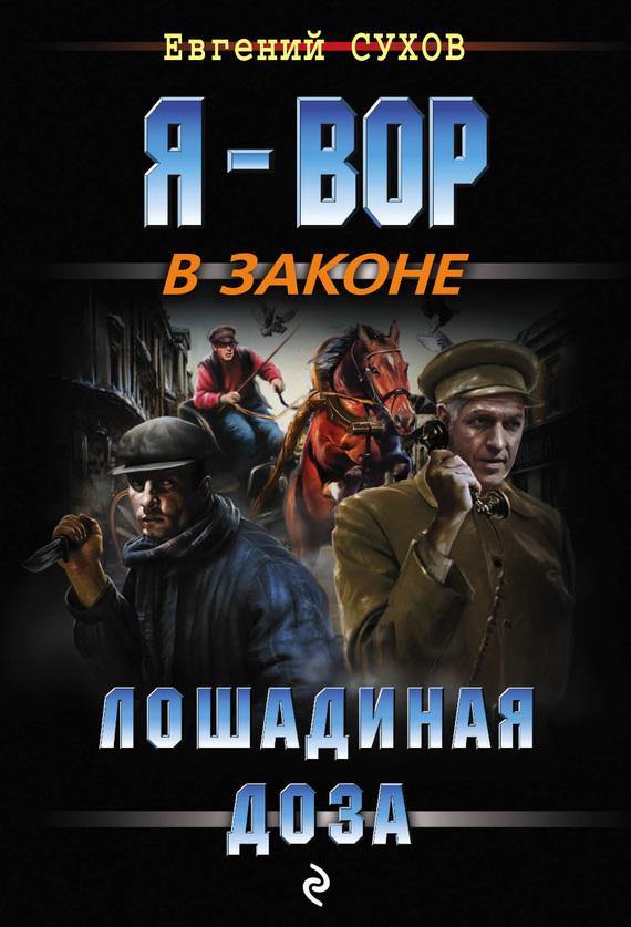 Сергей Зверев Лошадиная доза