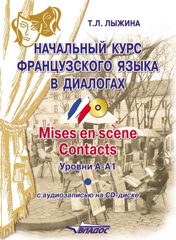 Обложка книги Начальный курс французского языка в диалогах. Mises en scene. Contacts. Уровни А-А1, автор Лыжина, Т. Л.
