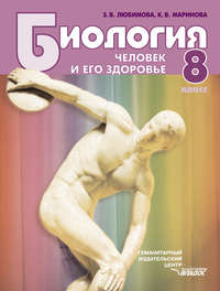 Любимова, З. В.  - Биология. Человек и его здоровье. 8 класс