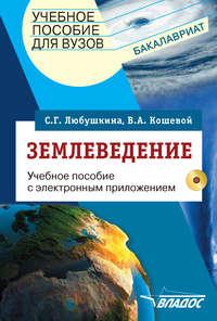 Кошевой, В. А.  - Землеведение. Учебное пособие
