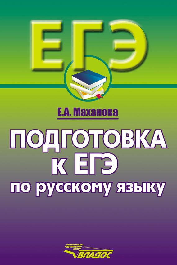 обложка электронной книги Подготовка к ЕГЭ по русскому языку. 10–11 классы