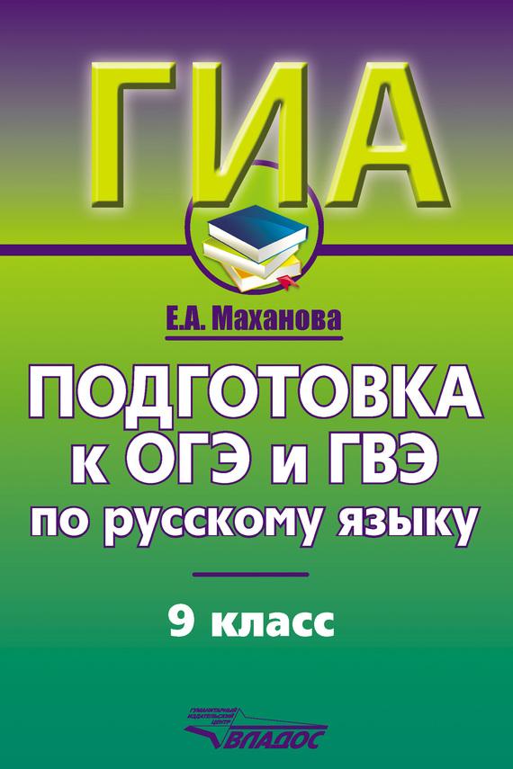 обложка электронной книги Подготовка к ОГЭ и ГВЭ по русскому языку. 9 класс