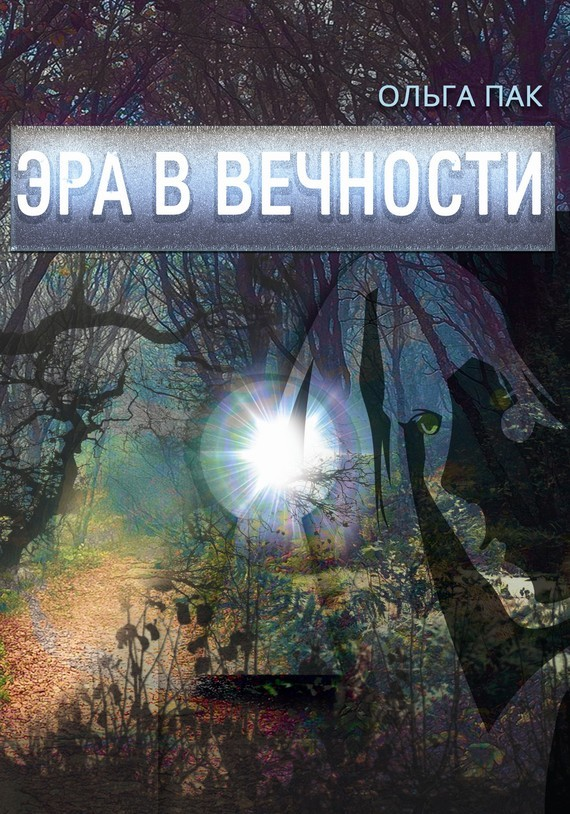 Ольга Пак - Эра в Вечности