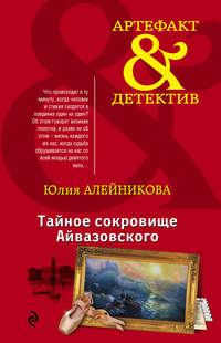 Алейникова, Юлия  - Тайное сокровище Айвазовского