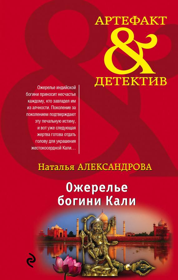 Наталья Александрова Ожерелье богини Кали александрова н ожерелье богини кали