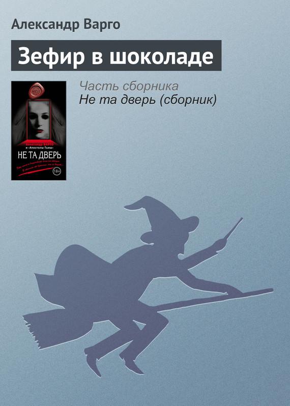 Александр Варго Зефир в шоколаде александр варго в моей смерти прошу винить… сборник