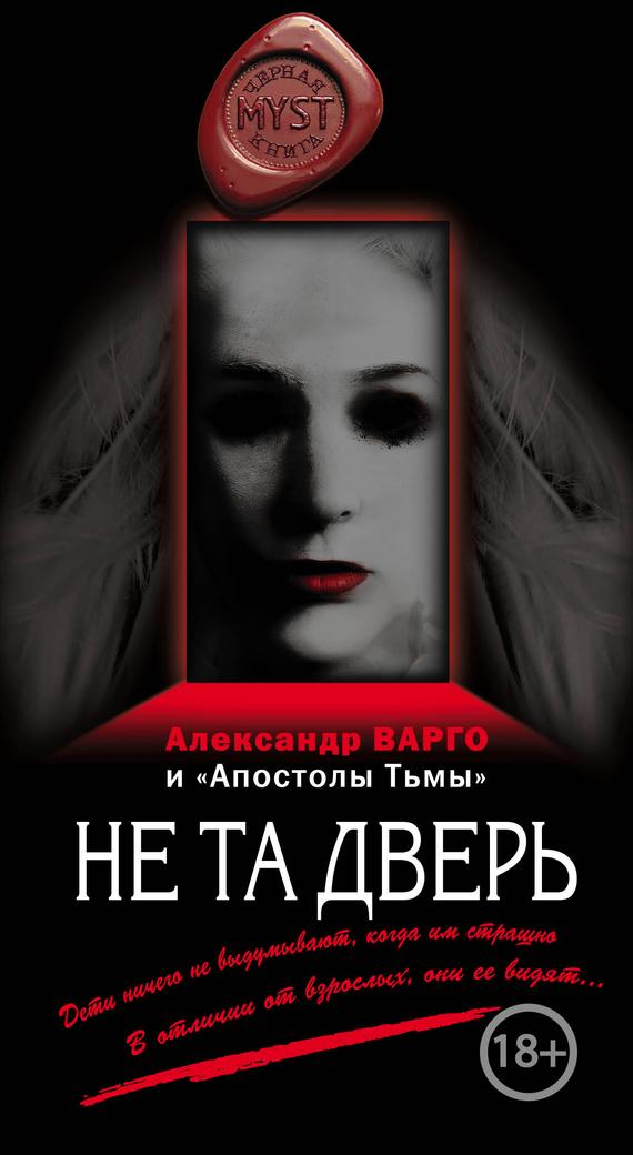 Александр Варго, Михаил Киоса - Не та дверь (сборник)