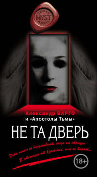 Варго, Александр  - Не та дверь (сборник)
