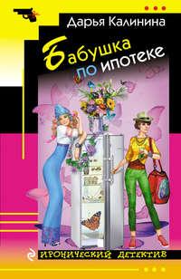 Калинина, Дарья  - Бабушка по ипотеке