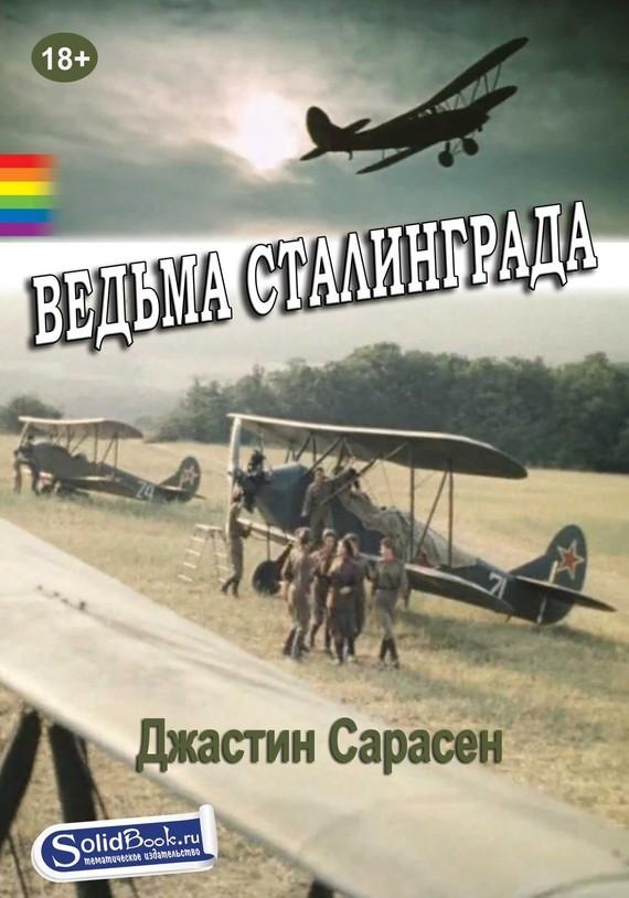Джастин Сарасен - Ведьма Сталинграда