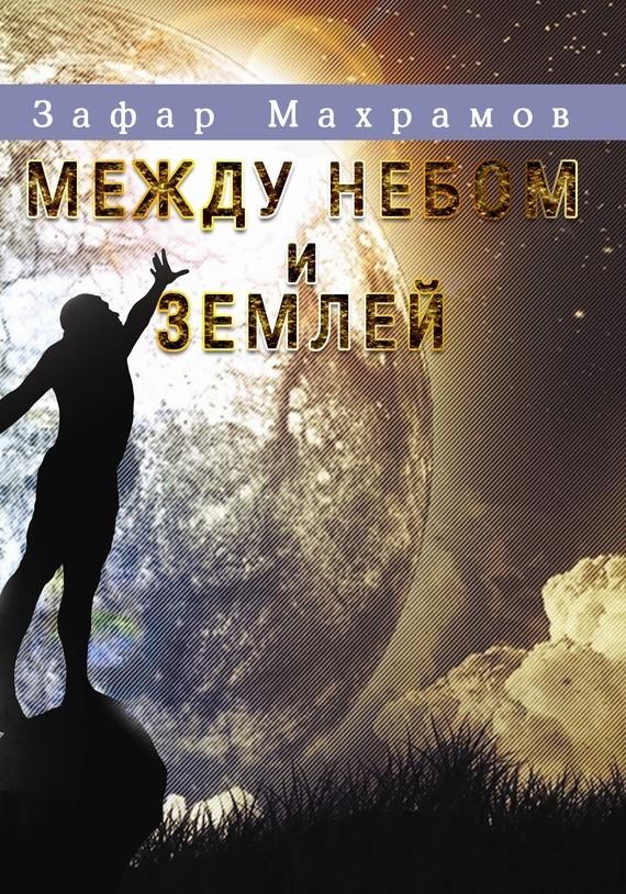 Зафар Махрамов Между небом и землей мень а в поисках пути истины и жизни т 5 вестники царства божия библейские пророки от амоса до реставрации