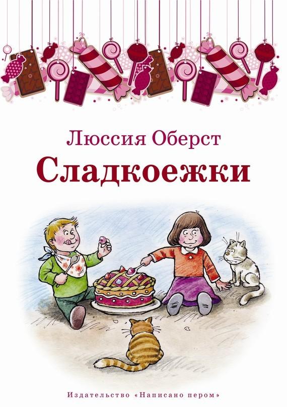 Сладкоежки (сборник)