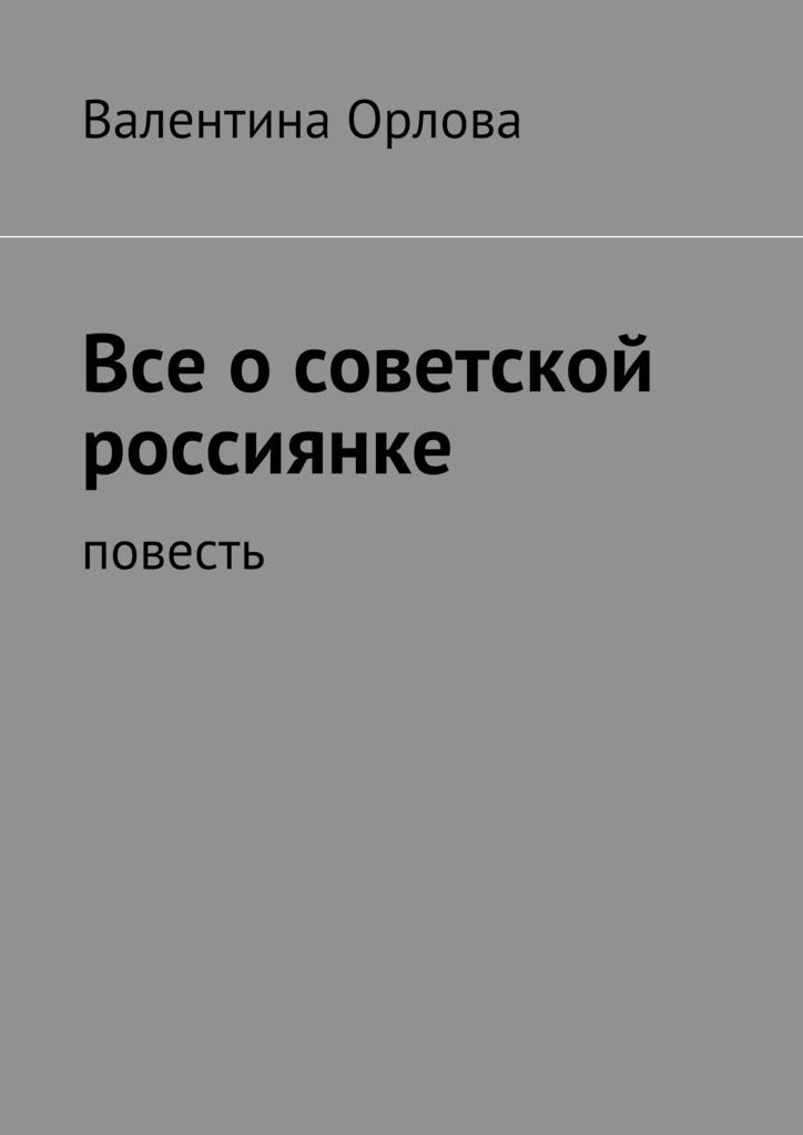 Все осоветской россиянке. повесть