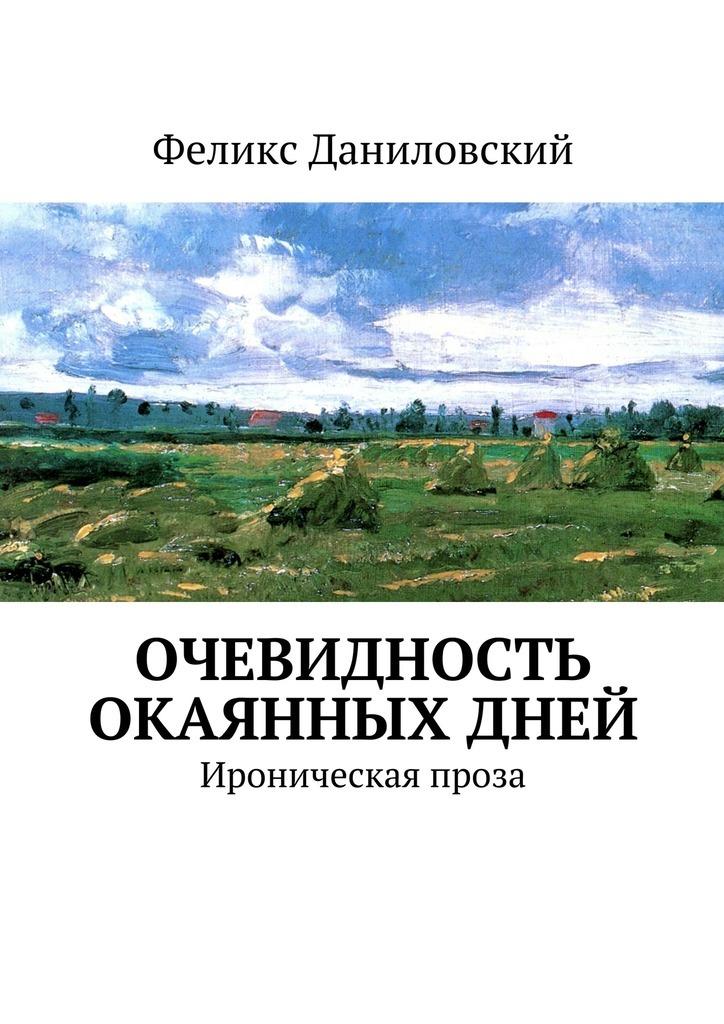напряженная интрига в книге Феликс Валентинович Даниловский