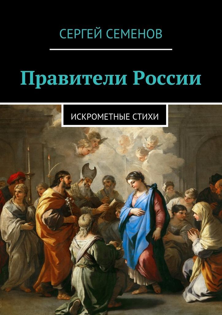 Сергей Семенов Правители России. Искрометные стихи