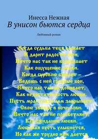 Нежная, Инесса  - В унисон бьются сердца. Любовный роман