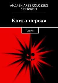 Чиникин, Андрей Ares Colossus  - Книга первая. Стихи