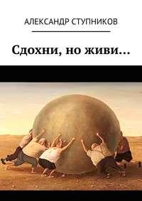 Ступников, Александр  - Сдохни, ноживи…
