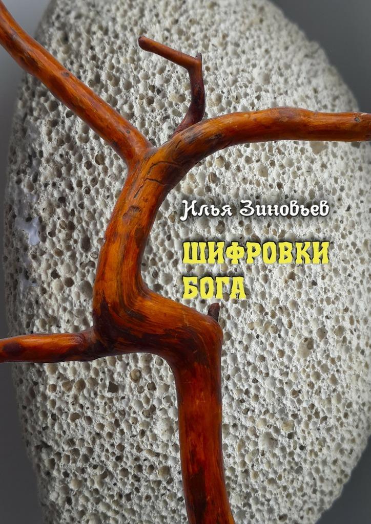 Илья Зиновьев бесплатно