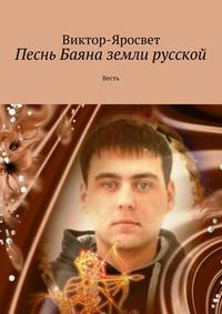 - Песнь Баяна земли русской. Весть