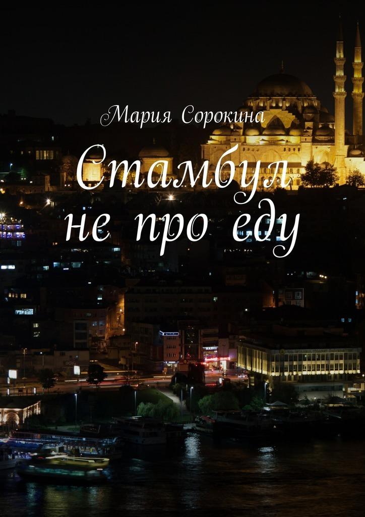 Мария Сорокина Стамбул непроеду turvan 3 стамбул