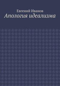 Иванов, Евгений Михайлович  - Апология идеализма