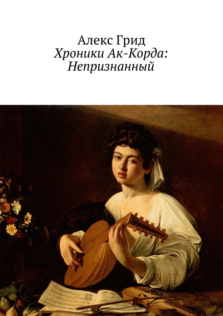 Обложка книги Хроники Ак-Корда: Непризнанный, автор Алекс Грид