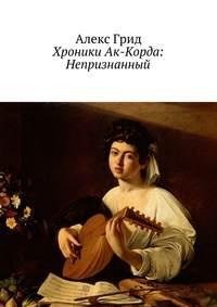 - Хроники Ак-Корда: Непризнанный