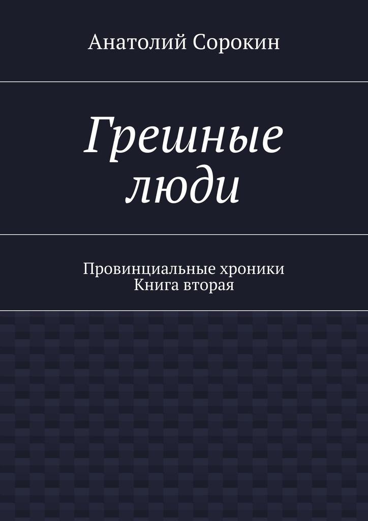 Анатолий Михайлович Сорокин бесплатно