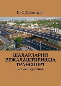 Байджанов, Ибадулла Самандарович  - Шаҳарларни режалаштиришда транспорт. Услубий қўлланма