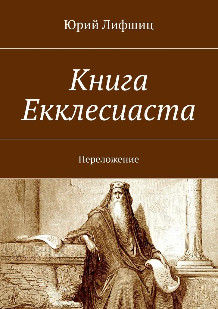 Юрий Лифшиц Книга Екклесиаста. Переложение юрий лифшиц библейские книги переложения