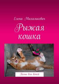Елена Михалькевич - Рыжая кошка. Песни для детей