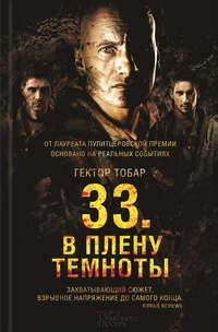 Тобар, Гектор  - 33. В плену темноты