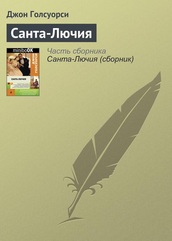 Джон Голсуорси Санта-Лючия валентин пикуль николаевские монте кристо
