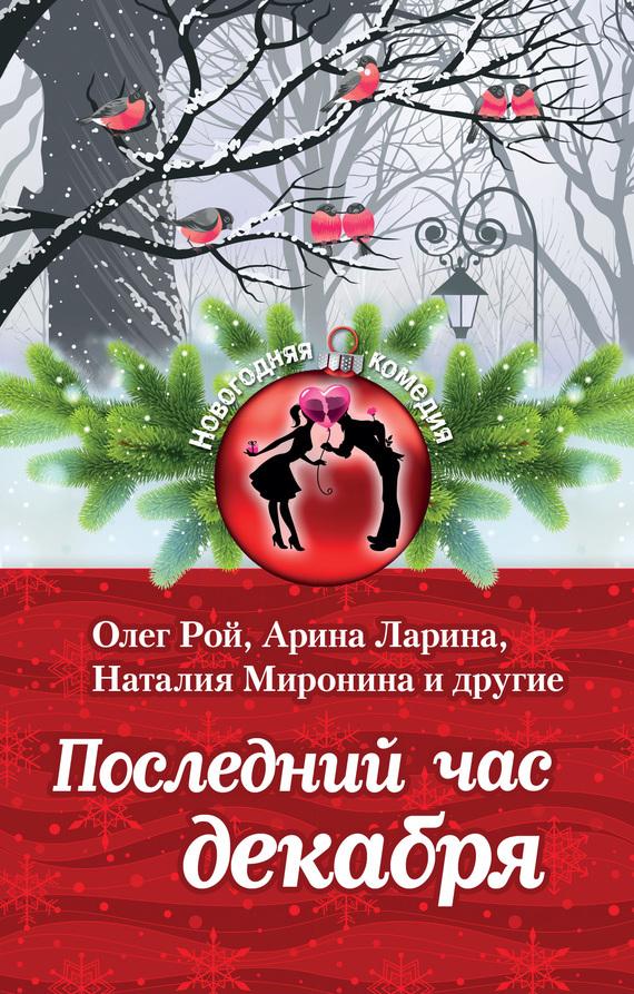 обложка электронной книги Последний час декабря (сборник)