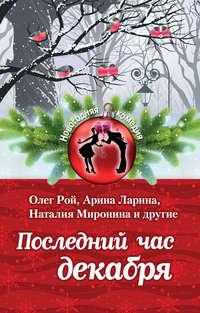 - Последний час декабря (сборник)