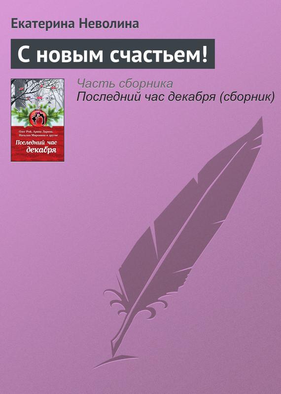 занимательное описание в книге Екатерина Неволина