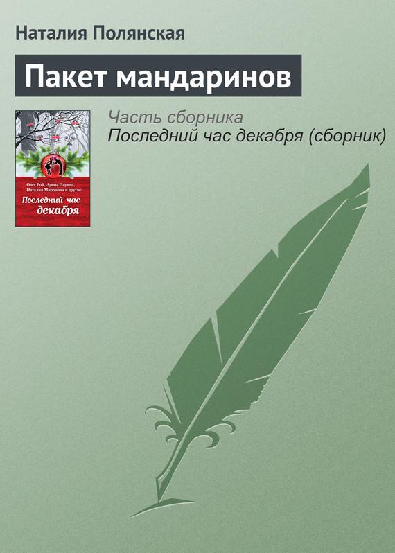 Наталия Полянская Пакет мандаринов наталия полянская каникулы в риме